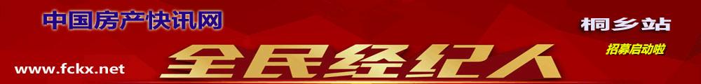 中国房产快讯网桐乡站网络经纪人